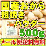 国産おから 粗挽き パウダー500g(国産大豆使用 粗粉末)【送料無料】おからパウダー
