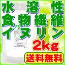 【販売促進 注目商品】イヌリン(水溶性食物繊維)2kg【送料無料】イヌ...