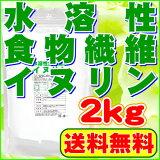 【販売促進 注目商品】イヌリン(水溶性食物繊維)2kg【送料無料】イヌリン 食物繊維
