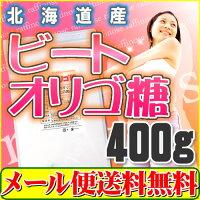 北海道産天然ビートオリゴ糖400g(ラフィノース)