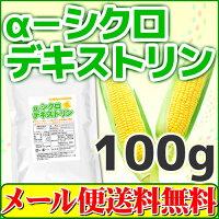 α-シクロデキストリン100g【送料無料】