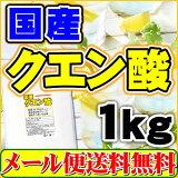 国産クエン酸(食用 結晶)1kg【送料無料】クエン酸 国産