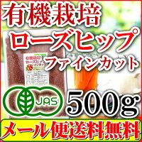 有機栽培・オーガニックローズヒップティーファインカット(500g)