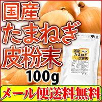 国産たまねぎの皮粉末(100g)