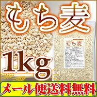 もち麦1kgアメリカ/カナダ産国内製麦(メール便送料無料)