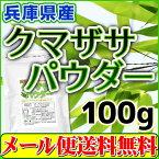 兵庫県産 クマザサパウダー100g(熊笹 熊笹茶 クマザサ茶 青汁 粉末 国産 メール便 送料無料)