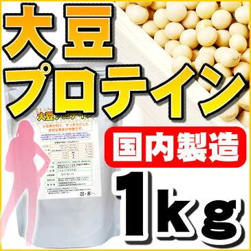 プロテイン【店長暴走・注目商品】送料無料大豆プロテイン・1kg(ソイプロテイン100%)大豆プロテイン ダイエット
