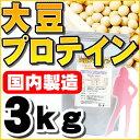 プロテイン【店長暴走・注目商品】送料無料大豆プロテイン・3kg(ソイプロテイン100%)大豆プロテイン ダイエット