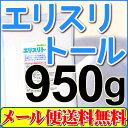 【注目商品 ダイエット食品 糖質制限】エリスリトール950g【国内大手...