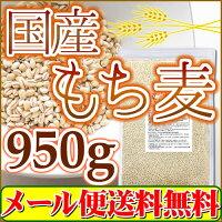国産もち麦950g(メール便送料無料)