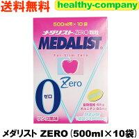 クエン酸メダリストZERO・アップル風味