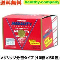 メダリッツ(メダリストタブレット)携帯用10粒×50袋送料無料