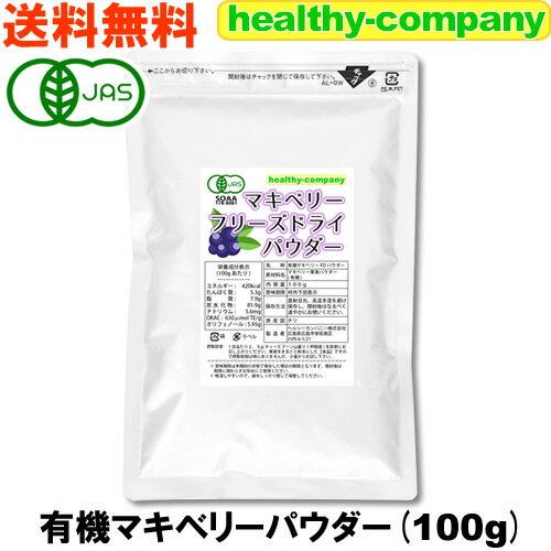植物性エキス, マキベリー JAS 100g( FD