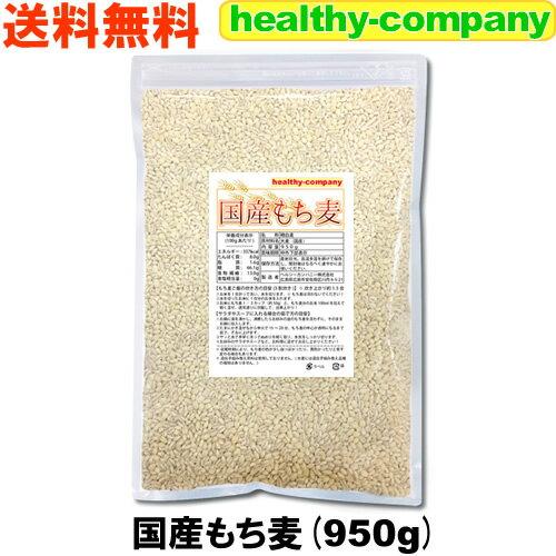 米・雑穀, もち麦  950g ( )1kg
