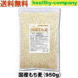 国産 もち麦 950g 注目商品(メール便 送料無料 もち麦)「1kgから変更」