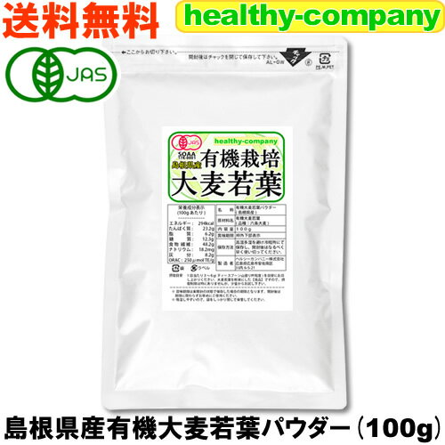 栄養・健康ドリンク, 青汁  100g( )