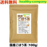 国産ごぼう茶100g(国内生産・国内加工)