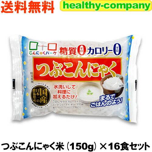 ダイエットフード, もどきご飯・こんにゃくご飯 150g16