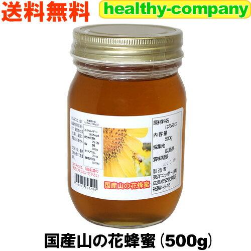 蜂蜜・ハニー, 蜂蜜 500g