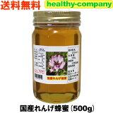 【国産蜂蜜 純粋ハチミツ】【送料無料】国産れんげ蜂蜜500g