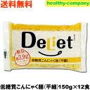 低糖質こんにゃく麺(平細)×12食【送料無料】
