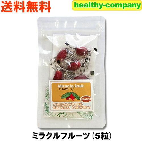 フルーツ・果物, ミラクルフルーツ  5