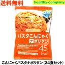 こんにゃくパスタ ナポリタン味×24食【送料無料】