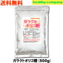 ガラクトオリゴ糖500g【送料無料】