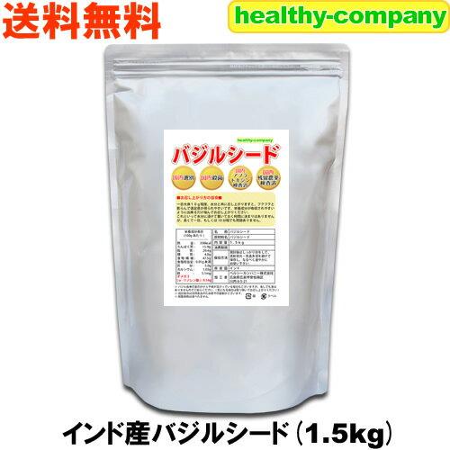 植物性エキス, バジルシード  1.5kg