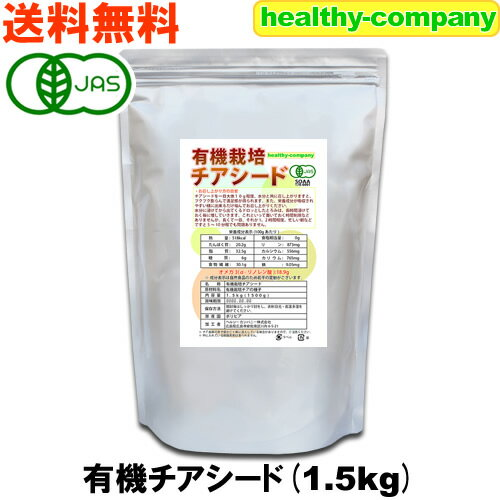 植物性エキス, チアシード  1.5kg 3