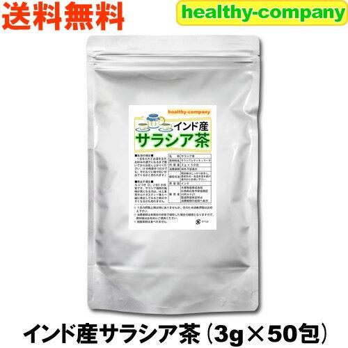 植物性エキス, サラシア 3g50pc