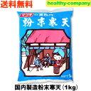 粉寒天 国内製造 粉末寒天1kg 長野県製造 (国産表記から変更)ヘルシー ダイエット 送料無料
