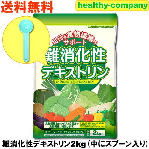 難消化性デキストリン(水溶性食物繊維)2kg(微顆粒品ダイエットファイバー15cc計量スプーン入り)注目商品