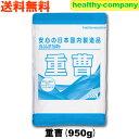重曹(炭酸水素ナトリウム)950g食品添加物 重曹 送料無料 「1kgから変更」
