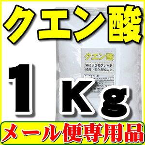 メール便専用の激安クエン酸です。【メール便専用・代引き不可】【送料無料】クエン酸(無水)1kg