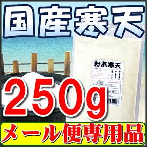 高品質な国産粉末寒天使いやすいサイズと価格です。【メール便専用・代引き不可】【送料無料】...