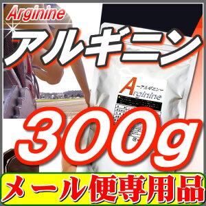 数量限定激安特価!「アルギニン」!本気の採算無視のため今が絶対買い時【メール便専用・代引き不可】【送料無料】アルギニンパウダー100%・300g