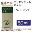 生活の木 ペパーミント 50ml - 生活の木 [エッセンシャルオイル][アロマオイル]