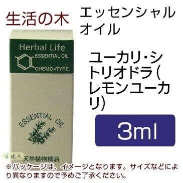 生活の木 ユーカリ・シトリオドラ(レモンユーカリ) 3ml - 生活の木 [エッセンシャルオイル][アロマオイル]