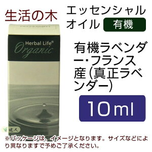 生活の木 有機ラベンダー・フランス産(真正ラベンダー) 10mlがお得! [エッセンシャルオイ...