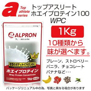 アルプロン ホエイプロテイン100 WPC 1kg - アルプロン製薬 [トップアスリートシリ…
