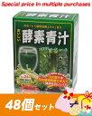 おいしい酵素青汁 3g×24包×48個セット- アスティ [大麦若葉][ケール]