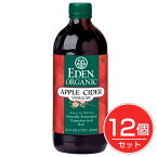 アップルビネガー 473ml (Apple Cider Vinegar) ×12個セット - アリサン