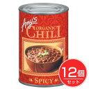 ベジタリアンチリ・スパイシー 416g (Spicy Vegetarian Chili) ×12個セット - アリサン