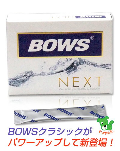 BOWS NEXT (ボウス ネクスト)  30包 - コーワリミテッド [BOWS][キノコキトサン]