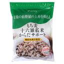 もち麦 十六雑穀米 からだサポート 150g×4袋 [機能性表示食品] - ベストアメニティ