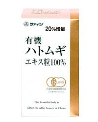 有機ハトムギエキス粒100% 240g - ファイン