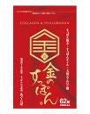 金のすっぽん 62粒 - 宝寿園 ※ネコポス対応商品