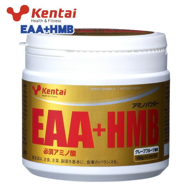 kentai EAA プラス HMB 180g- 健康体力研究所