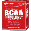 ケンタイ BCAA シトルリン プラス 7.5g×20包 - 健康体力研究所 (kentai)